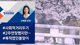 봄기운 마중 나온 시민들…사라진 '사회적 거리두기' / JTBC 정치부회의