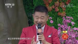 [喜上加喜]东坡曰:我爱你不是因为你是谁 而是我在你面前可以是谁| CCTV综艺 - YouTube