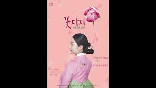 남상일 진행 KBS한민족방송 전통으로 소리길로 2월16…