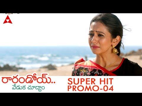 Raarandoi Veduka Chuddam Super Hit Trailer - 04 || Naga Chaitanya & Rakul Preet