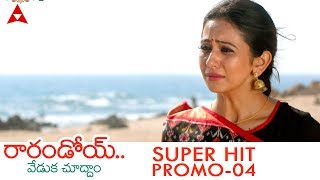 Download Video Raarandoi Veduka Chuddam Super Hit Trailer - 04 || Naga Chaitanya & Rakul Preet MP3 3GP MP4