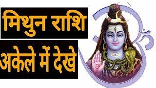 मिथुन राशि अकेले में देखे   Mithun Rashifal 2019   GEMINI HOROSCOPE 2019   horoscope