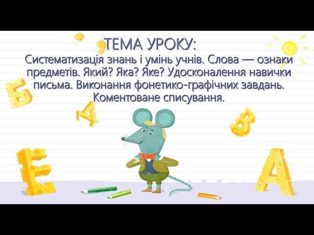 1 клас. Українська мова. Слова — ознаки предметів. Який? Яка? Яке?