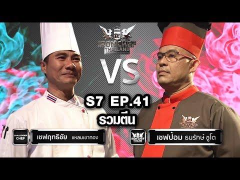 Iron Chef Thailand - S7EP41 เชฟฤทธิชัย Vs เชฟป้อม [รวมตีน!! ตีนไก่ ตีนห่าน ตีนหมู อุ้งตีนจระเข้]