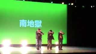 【南地獄】 Miyagi , Sho-Ken , Yuu , Takuya , Daiku , バーボン.