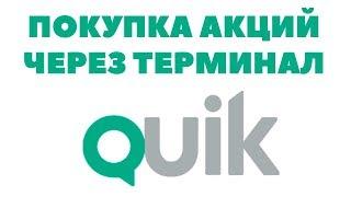 Як налаштувати Квік для торгівлі акціями? Як виставляти заявки в Квике? Як купити акції в QUIK?