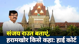 Lakh Take Ki Baat: Sanjay Raut's difficulties widen, High court seeks reply on saying 'haramkhor'