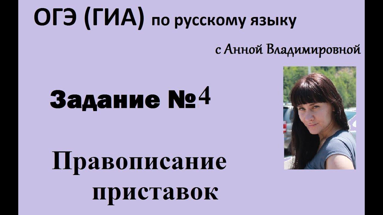 Русский язык. 9 класс, 2016.Задание 4, подготовка к ОГЭ(ГИА) с Анной Владимировной