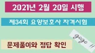 제34회 요양보호사 국가자격시험 문제와 정답(2021년…