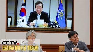 [国际财经报道]热点扫描 韩国发布应对日本出口限制的综合对策| CCTV财经