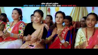 new teej song nacham maya aau नाच्चम माया आउ by ganesh amar 2073 2016