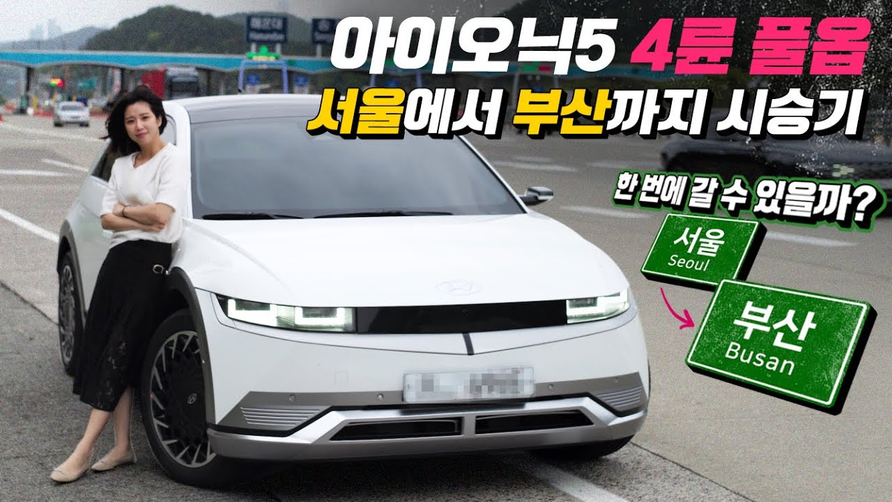 아이오닉5 완충시 서울-부산 한번에 주행 가능할까? 아이오닉5 4륜 풀옵션 시승기