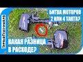 Сравнение 2-х и 4-х тактных лодочных моторов. ▶ По стакану бензина каждому и погнали!