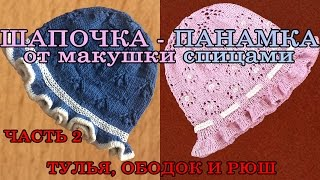 Шапочка - панамка от макушки спицами ЧАСТЬ 2 - тулья, ободок и рюш / Cap - panamku PART 2