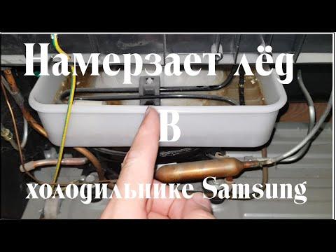 Намерзает лёд в холодильнике Samsung. (RB28FEJNCWW/RS)