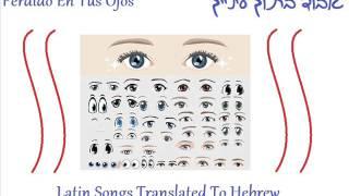 תרגום בעברית | אבוד בתוך עינייך |Don Omar | Natti Natasha | Perdido En Tus Ojos אבוד בתוך עינייך