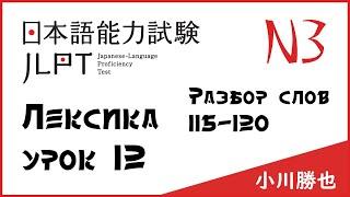 Лексика JLPT N3 : слова 115-120 | Японский язык Санкт-Петербург СПБ