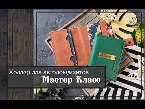Холдер для автодокументов\обложка на паспорт\МАСТЕР КЛАСС\скрапбукинг