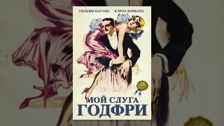 Мой слуга Годфри (1936) фильм