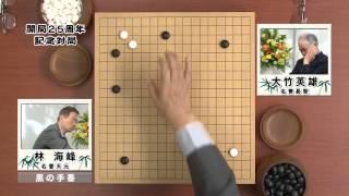 囲碁・将棋チャンネル開局25周年特別企画「林 海峰名誉天元 vs 大竹英雄名誉碁聖 記念対局」