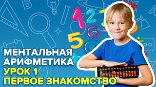 Урок 1. Знакомство с ментальной арифметикой | Abakus-center