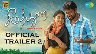 Seemathurai | Trailer | Santhosh Thiyagarajan | Jose Franklin | Geethan Britto | Varsha Bollamma