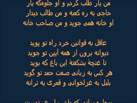 Sarban - Ay Teere Ghamat - ای تیر غمت را دل عشاق نشانه , ساربان