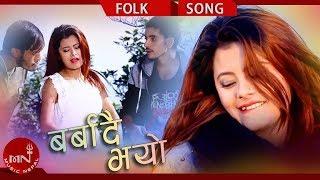 Hit Sushma Karki Comedy Video || BARBADAI BHAYO ||