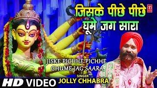 Jiske Pichhe Pichhe Ghume Jag Saara I JOLLY CHHABRA I Punjabi Devi Bhajan I Full Hd