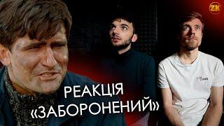 """РЕАКЦІЯ НА ТРЕЙЛЕР ФІЛЬМУ """"ЗАБОРОНЕНИЙ"""" СТУС"""