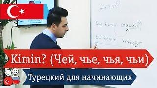 ВОПРОС Kimin? (чей? чьё? чья? чьи?) Уроки турецкого языка для начинающих Турецкий язык онлайн ДИАЛОГ