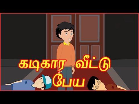 கடிகார வீட்டு பேய | Belfry's Ghost | Moral Stories for Kids | தமிழ் கார்ட்டூன் | Chiku TV Tamil