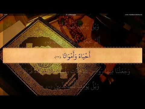 77 Surah Al Mursalat  :  Beautiful Recitation by Sheikh Abdul Basit Abdul Samad