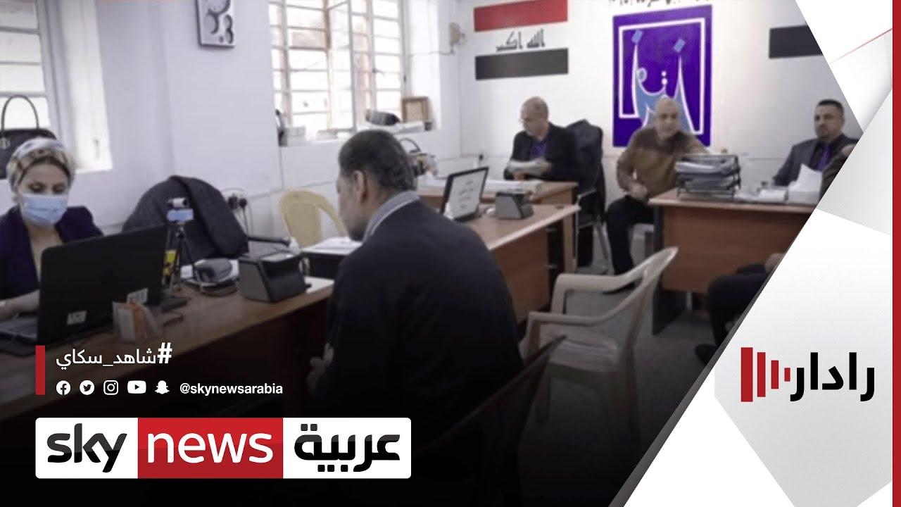 دعوات لتأمين مشاركة المرأة في الانتخابات العراقية   #رادار  - 17:55-2021 / 9 / 11