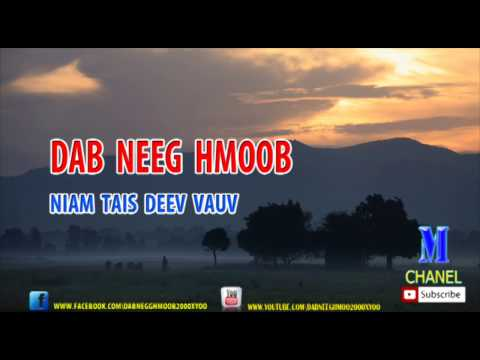 Dab Neeg Hmoob Sib Deev 2017 - Niam tais deev vauv [Vim yawm txiv tsis tawv] !! นิทานม้งใหม่ 2017 !! thumbnail