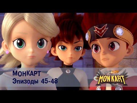 Монкарт - Эпизоды 45-48 Сборник