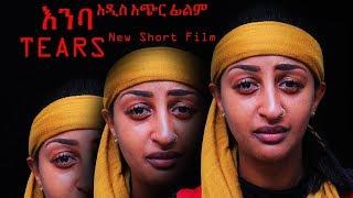 Ethiopia quotquot        quotTEARSquot Amharic Short Film