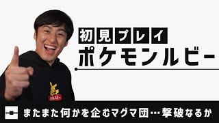 #12【ポケモンルビサファ】ひろしVSマグマ団の回