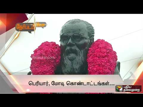 Nerpada Pesu Promo:பெரியார், மோடி கொண்டாட்டங்கள்…முன்னிறுத்தப்படும் சித்தாந்தங்கள் | 17/09/2019   Puthiya thalaimurai Live news Streaming for Latest News , all the current affairs of Tamil Nadu and India politics News in Tamil, National News Live, Headline News Live, Breaking News Live, Kollywood Cinema News,Tamil news Live, Sports News in Tamil, Business News in Tamil & tamil viral videos and much more news in Tamil. Tamil news, Movie News in tamil , Sports News in Tamil, Business News in Tamil & News in Tamil, Tamil videos, art culture and much more only on Puthiya Thalaimurai TV   Connect with Puthiya Thalaimurai TV Online:  SUBSCRIBE to get the latest Tamil news updates: http://bit.ly/2vkVhg3  Nerpada Pesu: http://bit.ly/2vk69ef  Agni Parichai: http://bit.ly/2v9CB3E  Puthu Puthu Arthangal:http://bit.ly/2xnqO2k  Visit Puthiya Thalaimurai TV WEBSITE: http://puthiyathalaimurai.tv/  Like Puthiya Thalaimurai TV on FACEBOOK: https://www.facebook.com/PutiyaTalaimuraimagazine  Follow Puthiya Thalaimurai TV TWITTER: https://twitter.com/PTTVOnlineNews  WATCH Puthiya Thalaimurai Live TV in ANDROID /IPHONE/ROKU/AMAZON FIRE TV  Puthiyathalaimurai Itunes: http://apple.co/1DzjItC Puthiyathalaimurai Android: http://bit.ly/1IlORPC Roku Device app for Smart tv: http://tinyurl.com/j2oz242 Amazon Fire Tv:     http://tinyurl.com/jq5txpv  About Puthiya Thalaimurai TV   Puthiya Thalaimurai TV (Tamil: புதிய தலைமுறை டிவி)is a 24x7 live news channel in Tamil launched on August 24, 2011.Due to its independent editorial stance it became extremely popular in India and abroad within days of its launch and continues to remain so till date.The channel looks at issues through the eyes of the common man and serves as a platform that airs people's views.The editorial policy is built on strong ethics and fair reporting methods that does not favour or oppose any individual, ideology, group, government, organisation or sponsor.The channel's primary aim is taking unbiased and accurate information to 