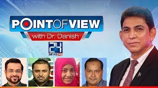 Changes in Baqir Najfi report | Point of View | 6 December 2017 | 24 News HD