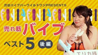 バイブ#ランキング#渋谷#バイブバー#ワイルドワン アダルトグッズの王様、バイブレーターのご紹介 今回は、渋谷にあるバイブバーワイルドワン...
