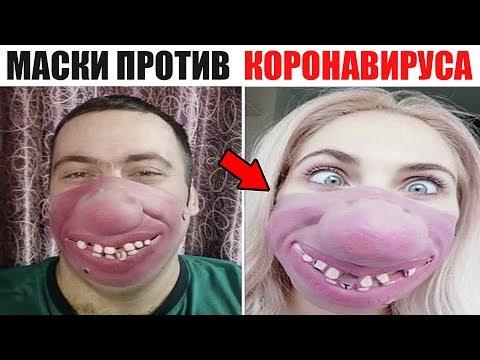 Лютые приколы. МАСКИ ПРОТИВ ВИРУСА. угарные мемы