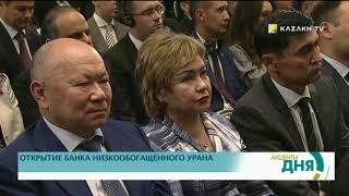 В Казахстане открылся банк ядерного топлива