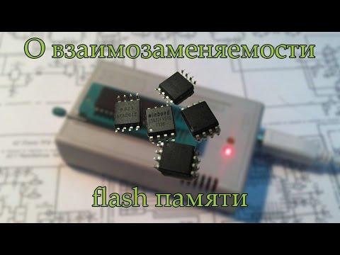Как меня подвел программатор или о взаимозаменяемости флеш памяти להורדה