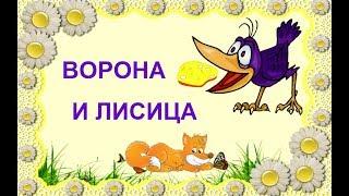 Машины сказки. Ворона и лисица басни Крылова. Сказки  мультик для детей.