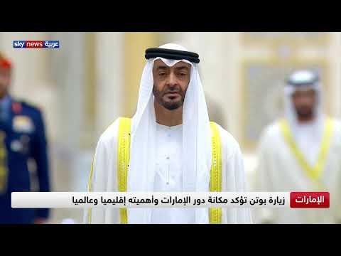 الإمارات تطلع للحوار مع روسيا بشأن الحفاظ على الأمن العالمي  - نشر قبل 2 ساعة