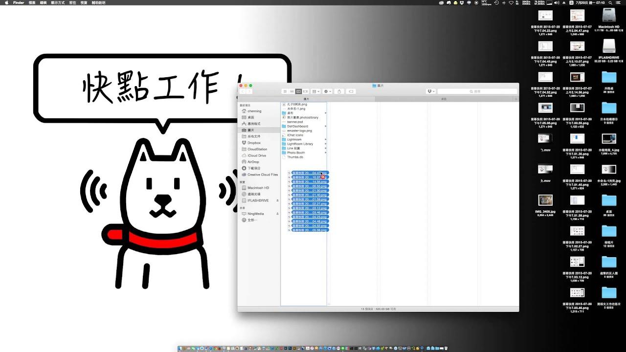 Mac Finder 移動檔案(自動切換分頁) - YouTube