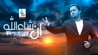 Insha Allah | Al-Amin Saad | Official Music Video