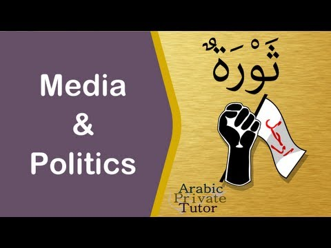 Arabic Media Words - Arabic Private Tutor
