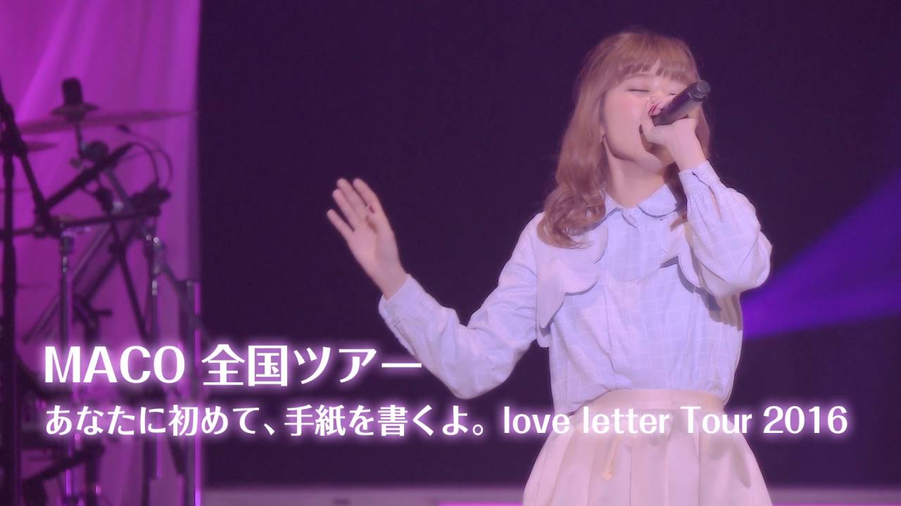 love letters tour maco全国ツアー あなたに初めて 手紙を書くよ letter tour 2016 31987